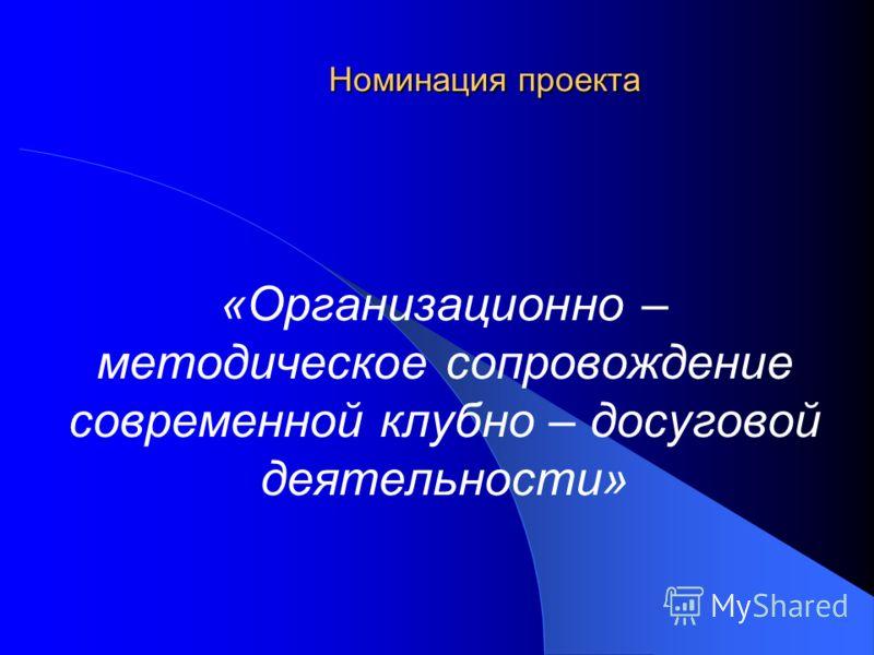 Районный организационно – методический центр отдела культуры администрации Янтиковского района Чувашской Республики «Компьютеризация – основа инновации» Проект