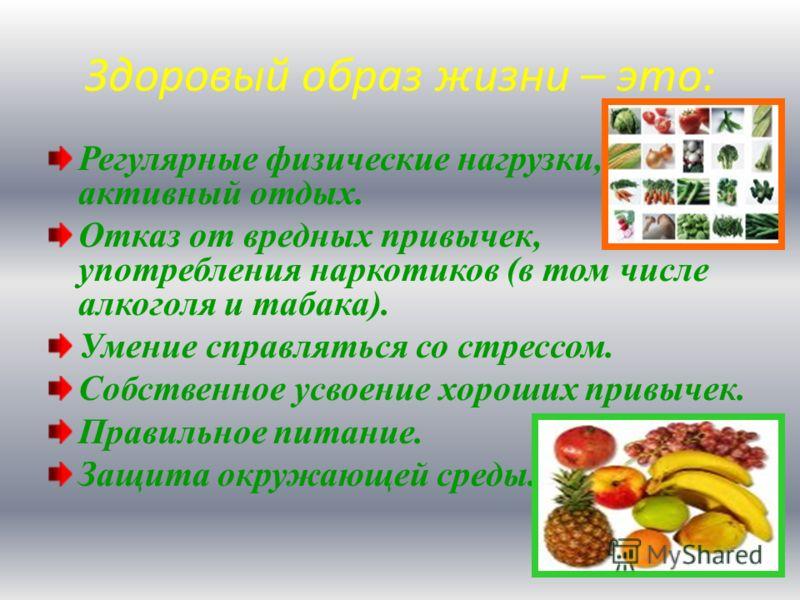 Неправильное питание. Сейчас мы выбираем еду по принципу вкусовой и визуальной привлекательности, хотя и то, и другое искусственно создается производителями продуктов питания для повышения продаж. В результате неправильного питания страдает не только