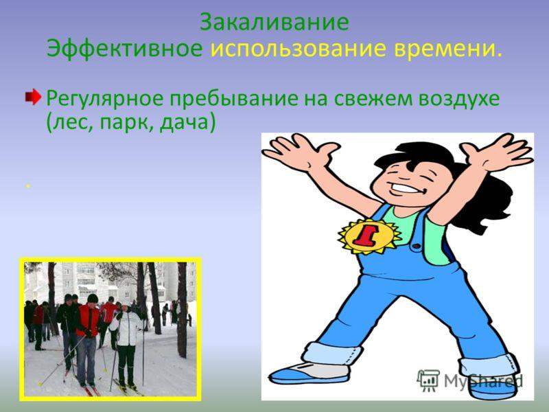 Здоровый образ жизни – это: Регулярные физические нагрузки, активный отдых. Отказ от вредных привычек, употребления наркотиков (в том числе алкоголя и табака). Умение справляться со стрессом. Собственное усвоение хороших привычек. Правильное питание.