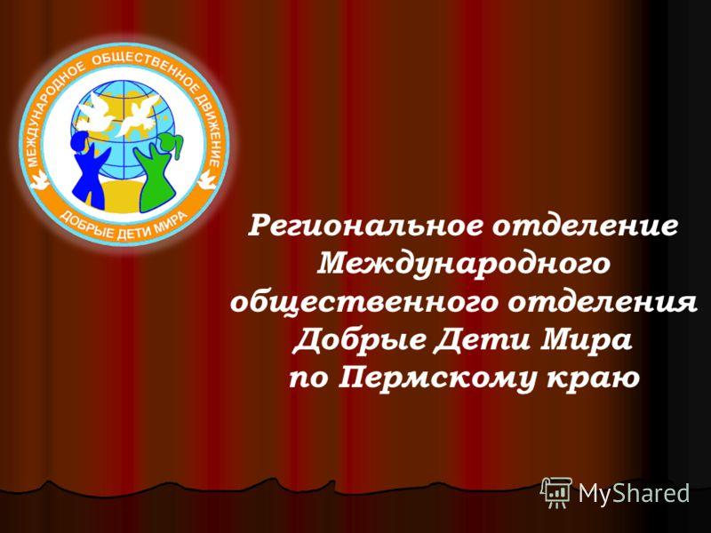 Региональное отделение Международного общественного отделения Добрые Дети Мира по Пермскому краю