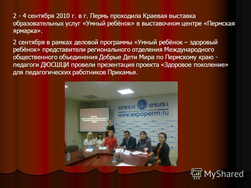 2 - 4 сентября 2010 г. в г. Пермь проходила Краевая выставка образовательных услуг «Умный ребёнок» в выставочном центре «Пермская ярмарка». 2 сентября в рамках деловой программы «Умный ребёнок – здоровый ребёнок» представители регионального отделения