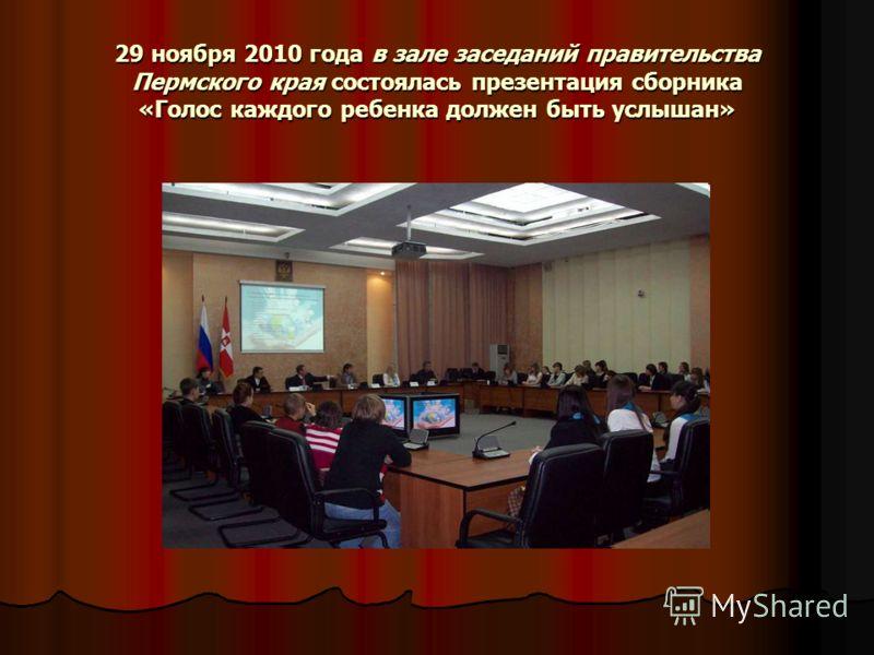 29 ноября 2010 года в зале заседаний правительства Пермского края состоялась презентация сборника «Голос каждого ребенка должен быть услышан»