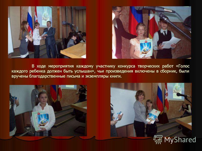 В ходе мероприятия каждому участнику конкурса творческих работ «Голос каждого ребенка должен быть услышан», чьи произведения включены в сборник, были вручены благодарственные письма и экземпляры книги.