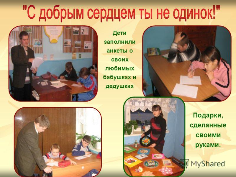 Дети заполнили анкеты о своих любимых бабушках и дедушках Подарки, сделанные своими руками.