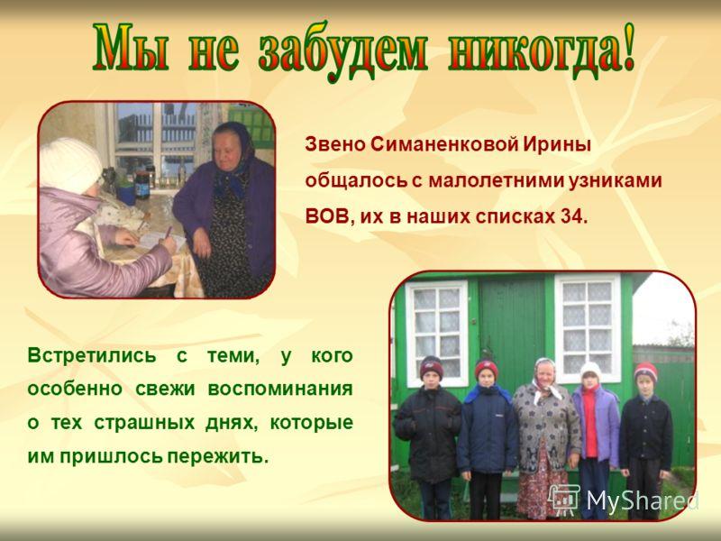 Звено Симаненковой Ирины общалось с малолетними узниками ВОВ, их в наших списках 34. Встретились с теми, у кого особенно свежи воспоминания о тех страшных днях, которые им пришлось пережить.