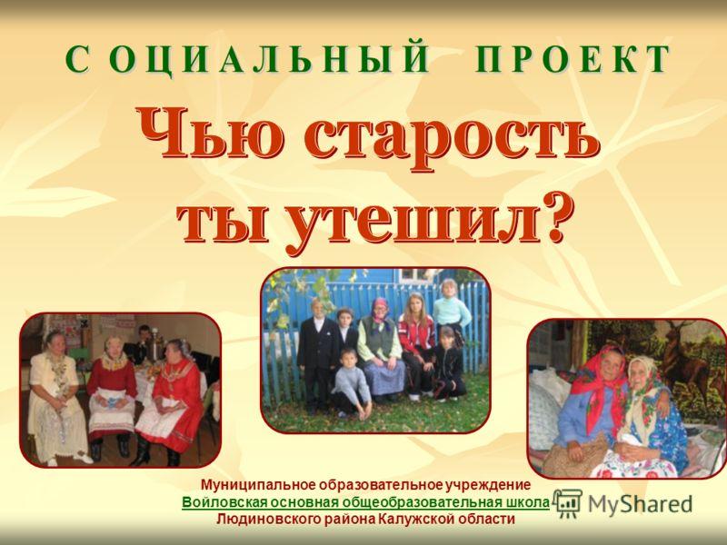 Муниципальное образовательное учреждение Войловская основная общеобразовательная школа Людиновского района Калужской области