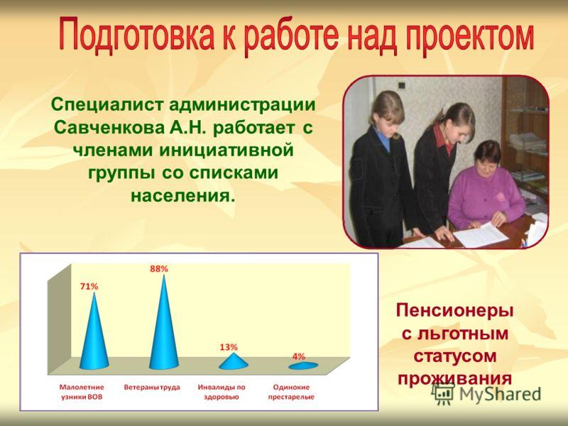 Специалист администрации Савченкова А.Н. работает с членами инициативной группы со списками населения. Пенсионеры с льготным статусом проживания