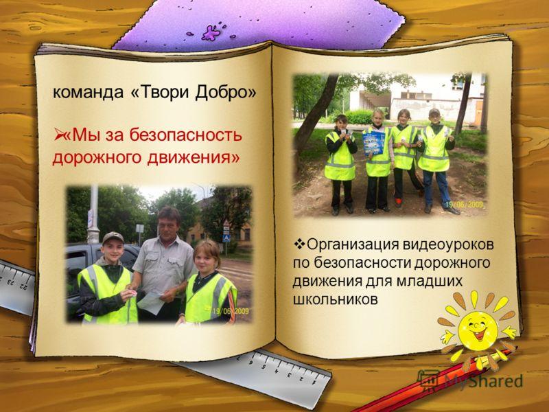 «Мы за безопасность дорожного движения» команда «Твори Добро» Организация видеоуроков по безопасности дорожного движения для младших школьников