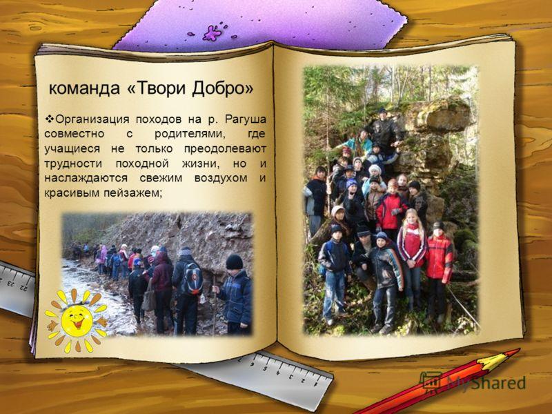 Организация походов на р. Рагуша совместно с родителями, где учащиеся не только преодолевают трудности походной жизни, но и наслаждаются свежим воздухом и красивым пейзажем; команда «Твори Добро»