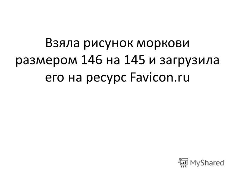 Взяла рисунок моркови размером 146 на 145 и загрузила его на ресурс Favicon.ru