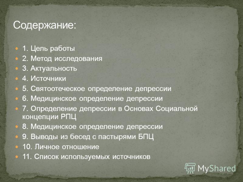 1. Цель работы 2. Метод исследования 3. Актуальность 4. Источники 5. Святоотеческое определение депрессии 6. Медицинское определение депрессии 7. Определение депрессии в Основах Социальной концепции РПЦ 8. Медицинское определение депрессии 9. Выводы