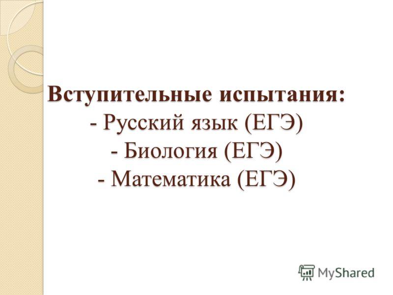 Вступительные испытания: - Русский язык (ЕГЭ) - Биология (ЕГЭ) - Математика (ЕГЭ)