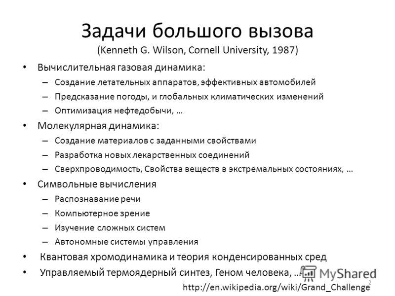 Задачи большого вызова (Kenneth G. Wilson, Cornell University, 1987) Вычислительная газовая динамика: – Создание летательных аппаратов, эффективных автомобилей – Предсказание погоды, и глобальных климатических изменений – Оптимизация нефтедобычи, … М