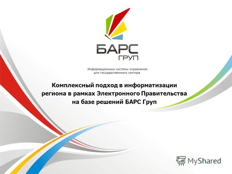 Комплексный подход в информатизации региона в рамках Электронного Правительства на базе решений БАРС Груп