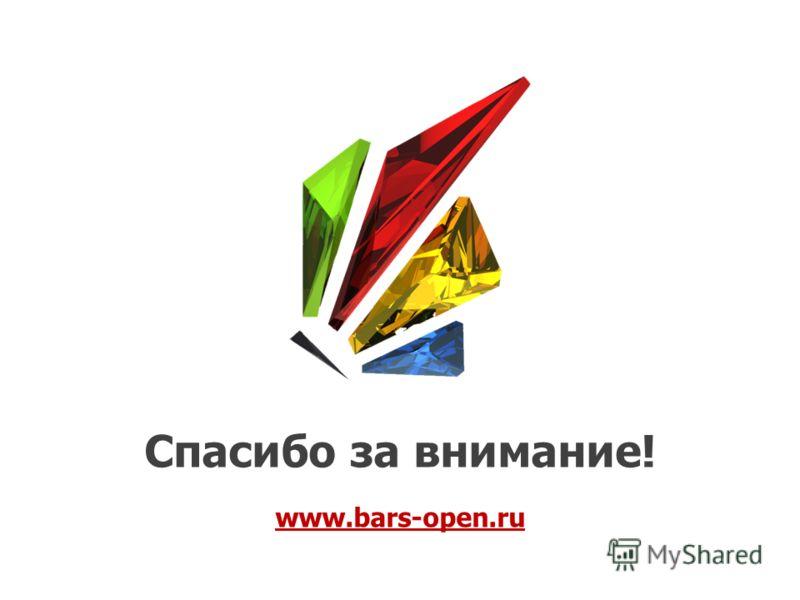 Спасибо за внимание! www.bars-open.ru
