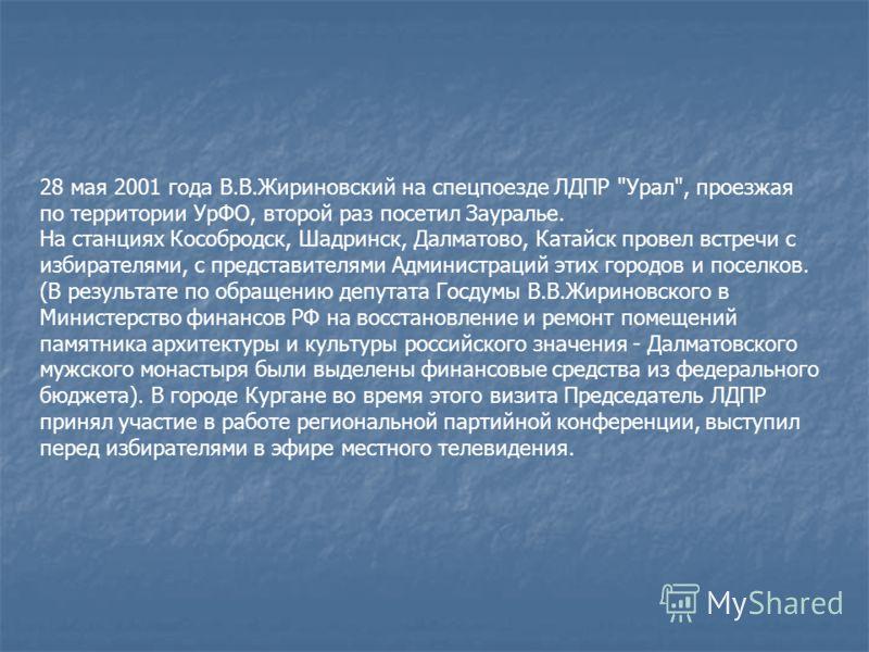28 мая 2001 года В.В.Жириновский на спецпоезде ЛДПР