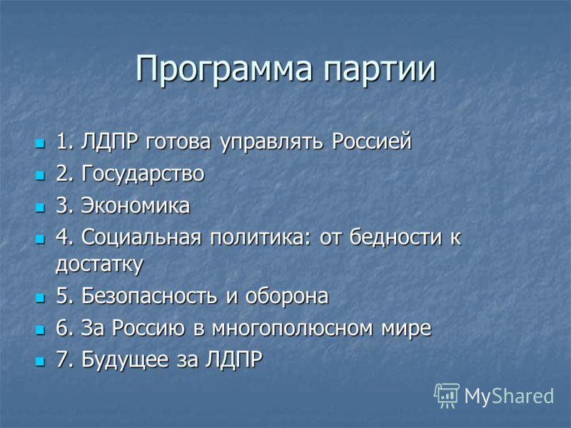 Программа партии 1. ЛДПР готова управлять Россией 1. ЛДПР готова управлять Россией 2. Государство 2. Государство 3. Экономика 3. Экономика 4. Социальная политика: от бедности к достатку 4. Социальная политика: от бедности к достатку 5. Безопасность и