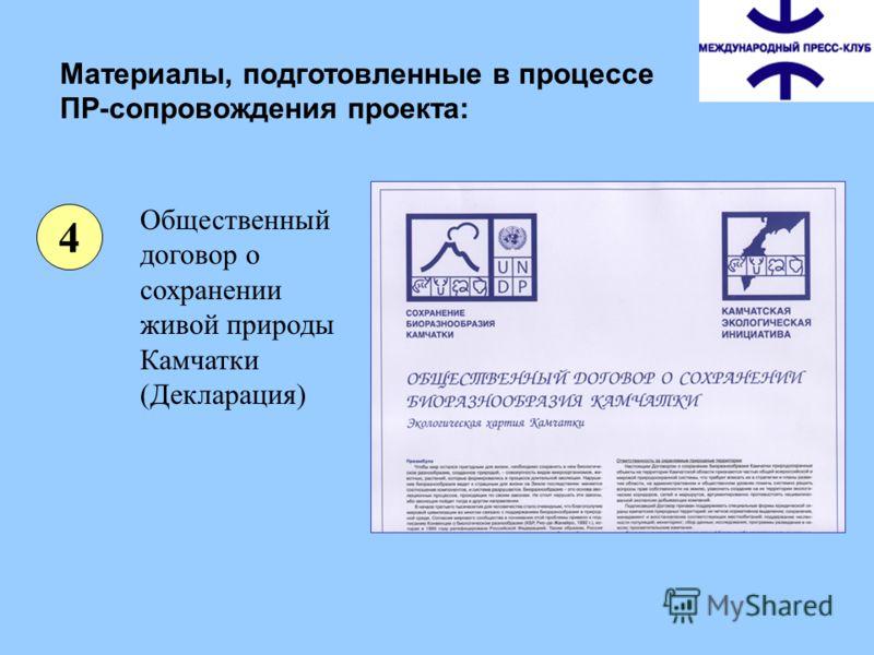 4 Материалы, подготовленные в процессе ПР-сопровождения проекта: Общественный договор о сохранении живой природы Камчатки (Декларация)