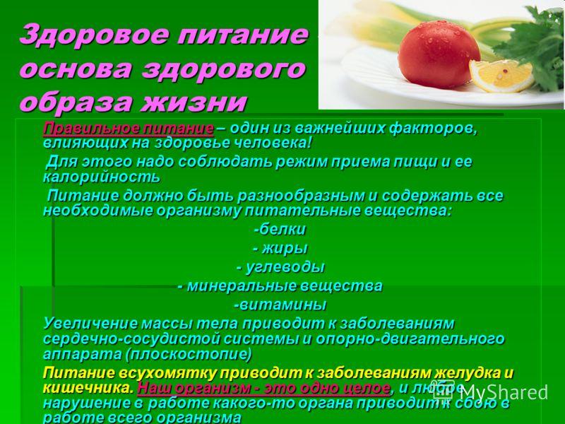 Здоровое питание – основа здорового образа жизни Правильное питание – один из важнейших факторов, влияющих на здоровье человека! Для этого надо соблюдать режим приема пищи и ее калорийность Для этого надо соблюдать режим приема пищи и ее калорийность
