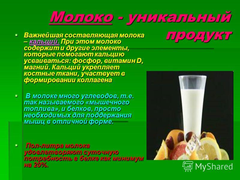 Молоко - уникальный продукт Важнейшая составляющая молока – кальций. При этом молоко содержит и другие элементы, которые помогают кальцию усваиваться: фосфор, витамин D, магний. Кальций укрепляет костные ткани, участвует в формировании коллагена Важн