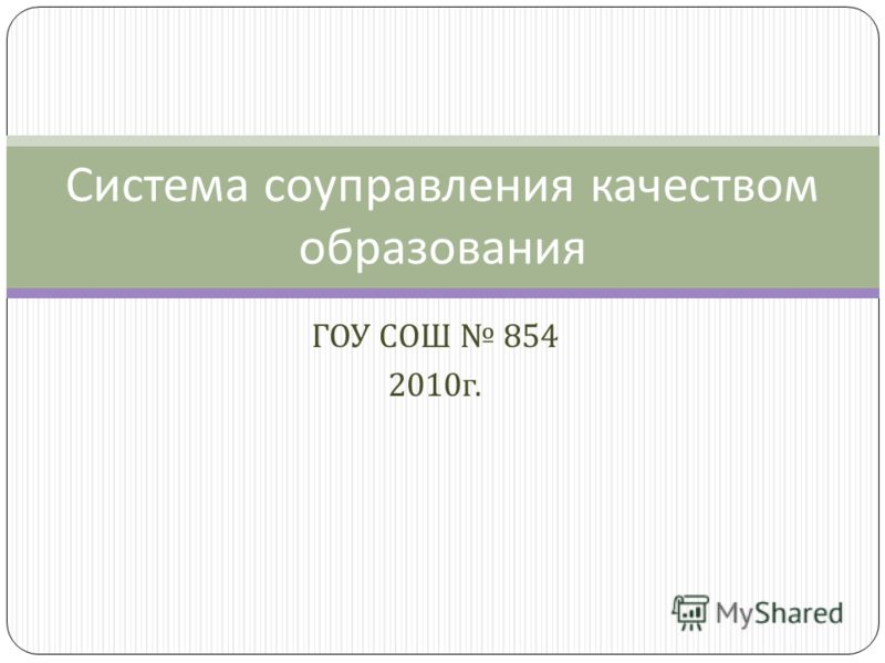 ГОУ СОШ 854 2010 г. Система соуправления качеством образования