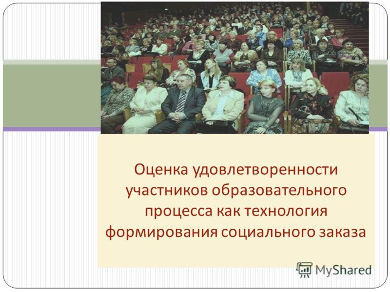 Оценка удовлетворенности участников образовательного процесса как технология формирования социального заказа ГОУ СОШ 854, 2010