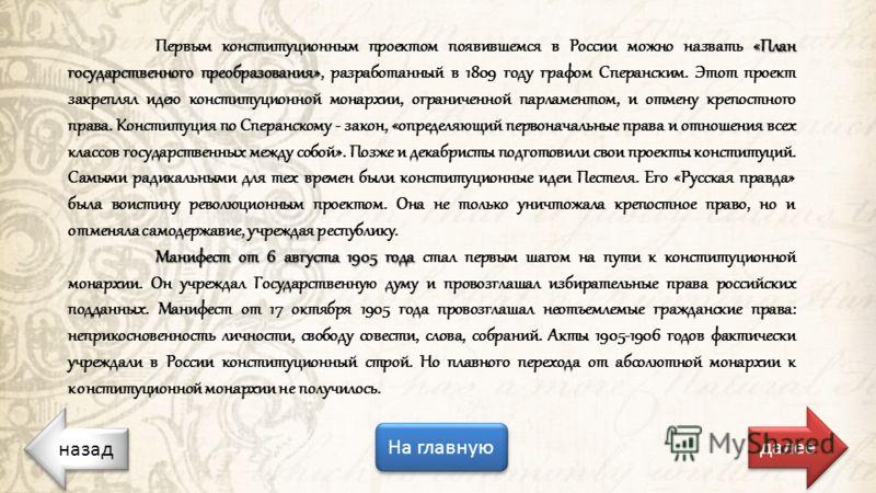 «План государственного преобразования» Первым конституционным проектом появившемся в России можно назвать «План государственного преобразования», разработанный в 1809 году графом Сперанским. Этот проект закреплял идею конституционной монархии, ограни