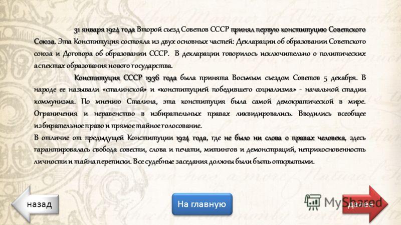 назад На главную далее 31 января 1924 года принял первую конституцию Советского Союза. 31 января 1924 года Второй съезд Советов СССР принял первую конституцию Советского Союза. Эта Конституция состояла из двух основных частей: Декларации об образован