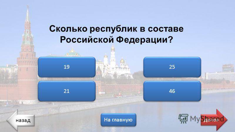 назад На главную далее 19 21 46 25 Сколько республик в составе Российской Федерации?