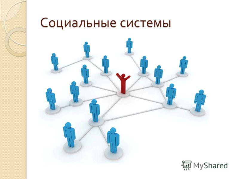 Социальные системы