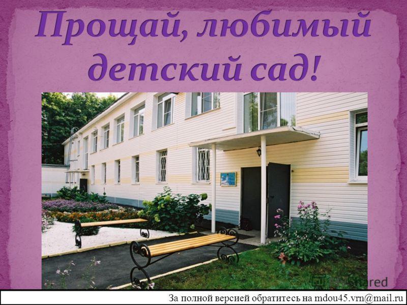 За полной версией обратитесь на mdou45.vrn@mail.ru