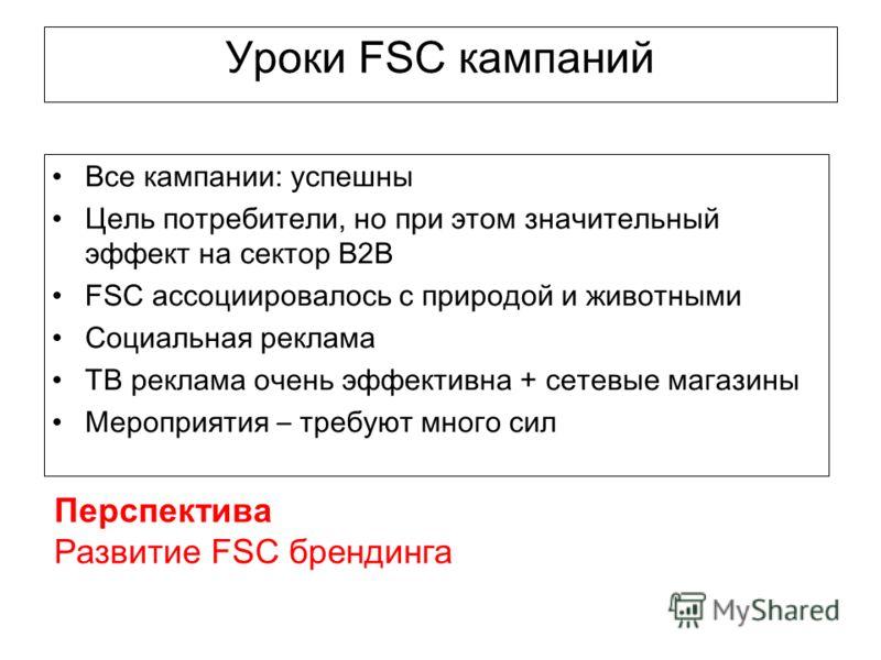 Уроки FSC кампаний Все кампании: успешны Цель потребители, но при этом значительный эффект на сектор B2B FSC ассоциировалось с природой и животными Социальная реклама ТВ реклама очень эффективна + сетевые магазины Мероприятия – требуют много сил Перс