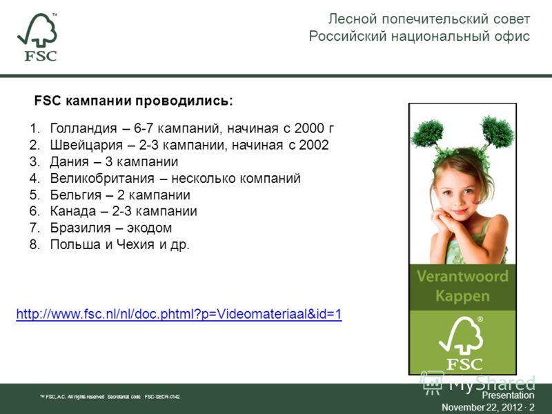 Лесной попечительский совет Российский национальный офис TM FSC, A.C. All rights reserved Secretariat code FSC-SECR-0142 Presentation November 22, 2012 · 2 FSC кампании проводились: 1.Голландия – 6-7 кампаний, начиная с 2000 г 2.Швейцария – 2-3 кампа