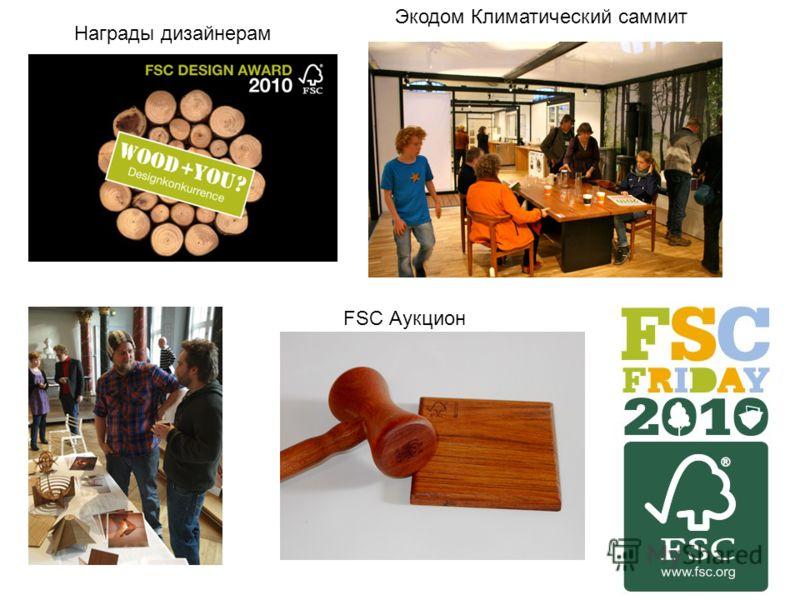 FSC Аукцион Награды дизайнерам Экодом Климатический саммит