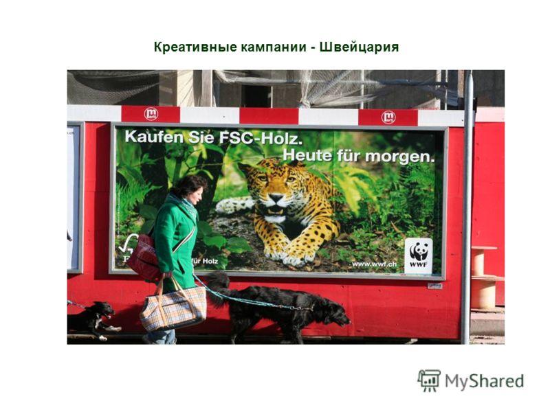 Креативные кампании - Швейцария