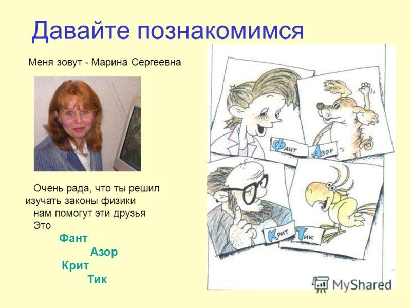 Давайте познакомимся Меня зовут - Марина Сергеевна Очень рада, что ты решил изучать законы физики нам помогут эти друзья Это Фант Азор Крит Тик