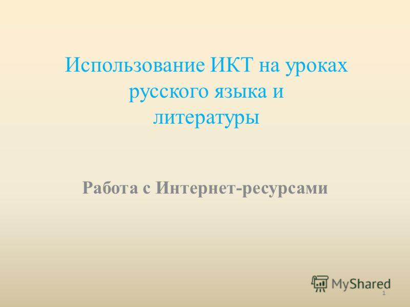 Использование ИКТ на уроках русского языка и литературы Работа с Интернет-ресурсами 1