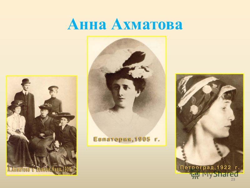Анна Ахматова 23