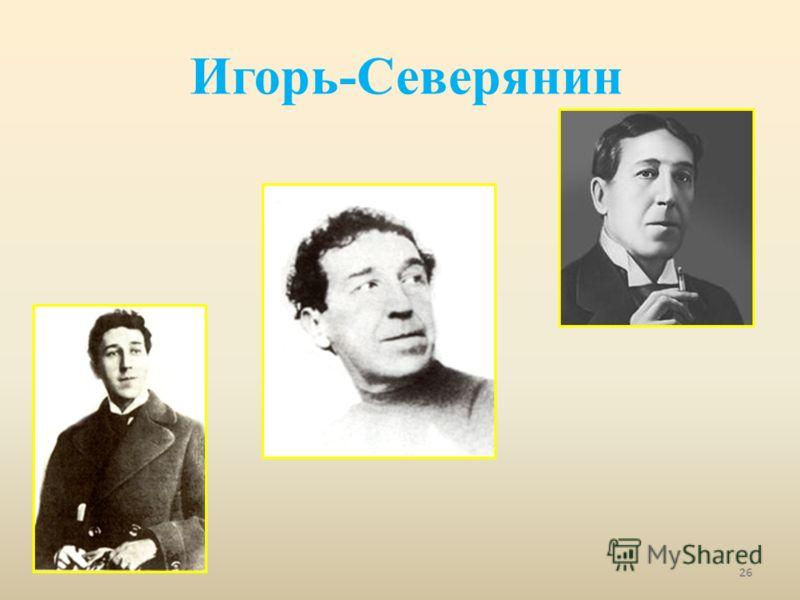 Игорь-Северянин 26
