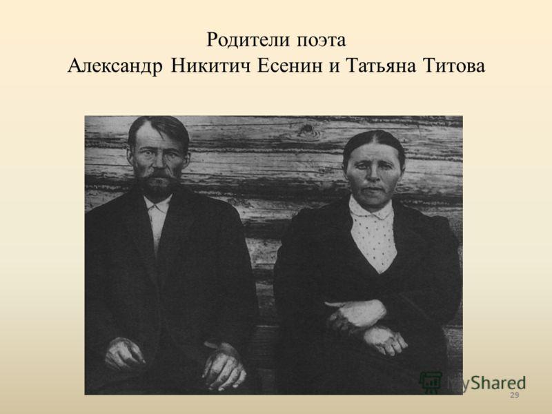 Родители поэта Александр Никитич Есенин и Татьяна Титова 29