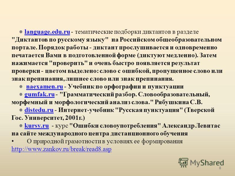 8 language.edu.ru - тематические подборки диктантов в разделе