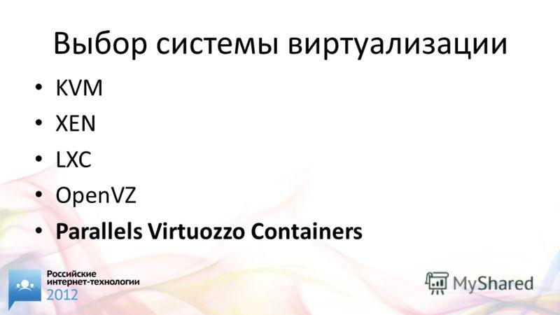 Выбор системы виртуализации KVM XEN LXC OpenVZ Parallels Virtuozzo Containers
