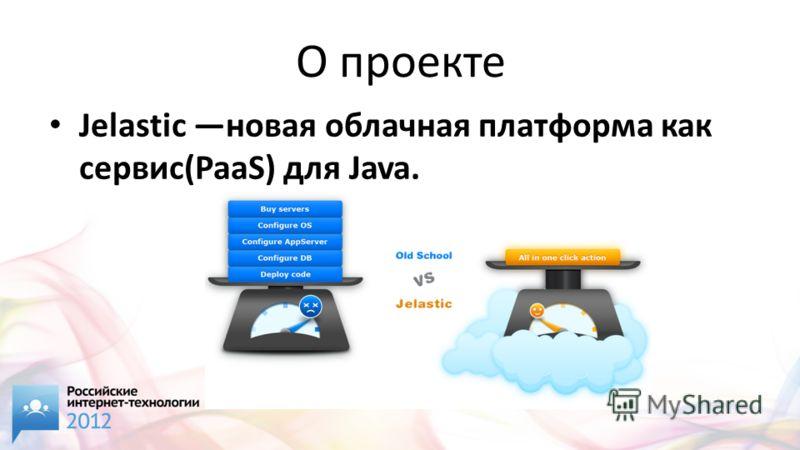 О проекте Jelastic новая облачная платформа как сервис(PaaS) для Java.