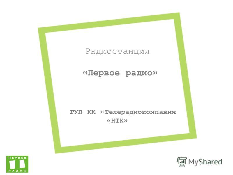 Радиостанция «Первое радио» ГУП КК «Телерадиокомпания «НТК»