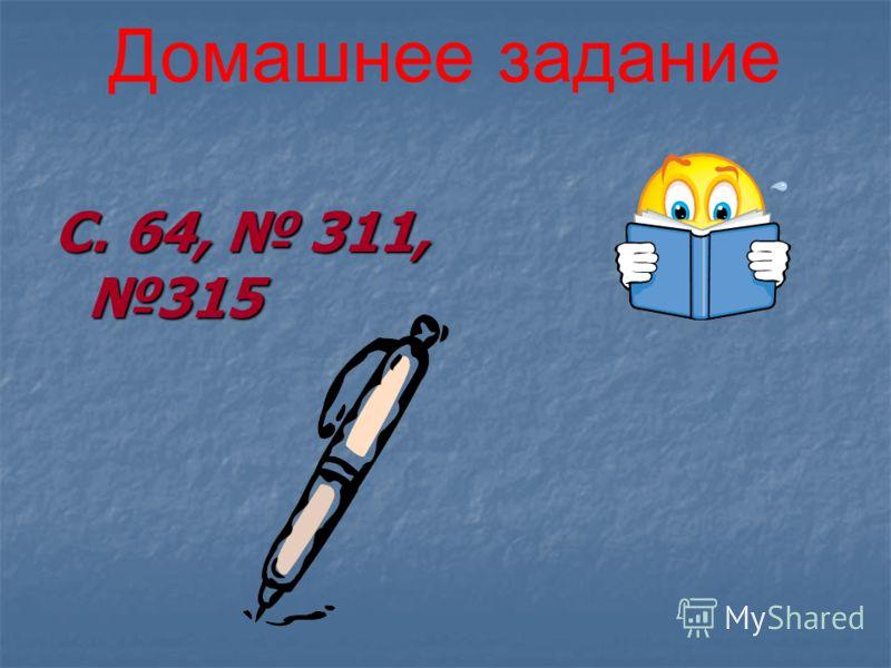 С. 64, 311, 315 Домашнее задание