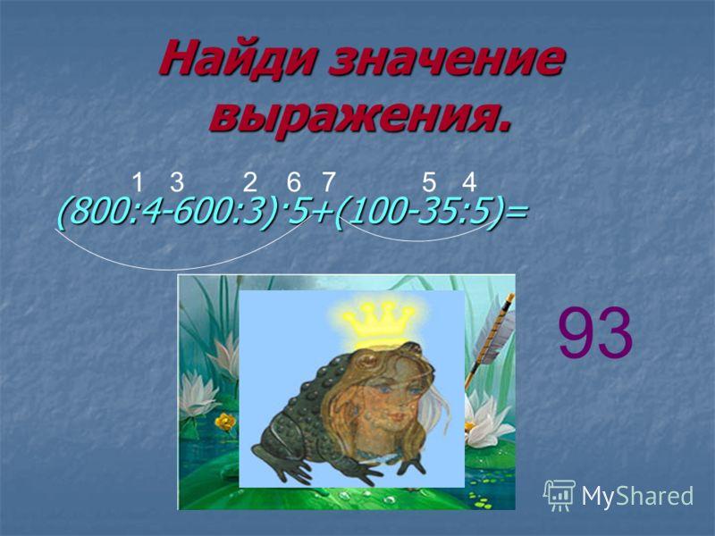 Найди значение выражения. (800:4-600:3)·5+(100-35:5)= 1 2 3 4 5 6 7 93