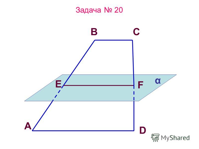 Задача 20 A BC D E F α
