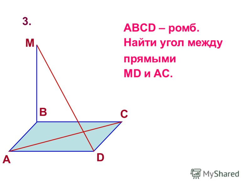 3. A B C D M ABCD – ромб. Найти угол между прямыми MD и AC.