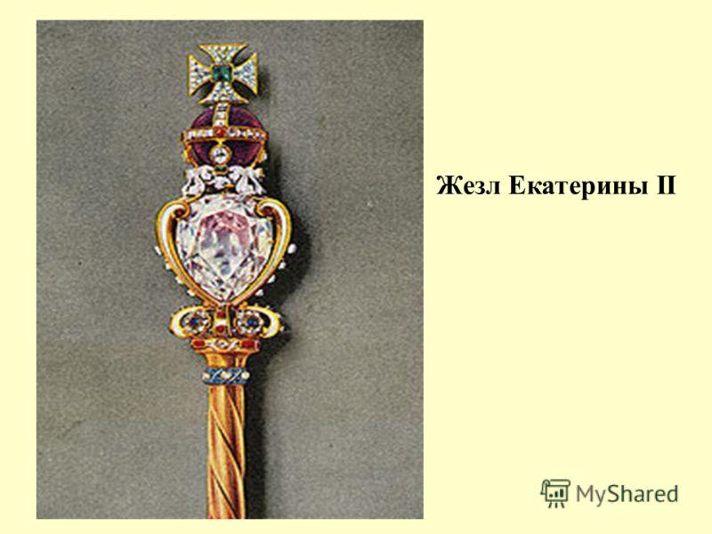 Жезл Екатерины II