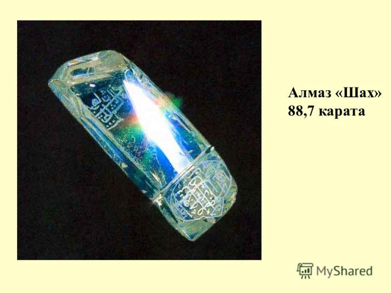 Алмаз «Шах» 88,7 карата